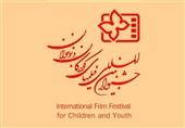 آخرین خبرها از آثار جشنواره فیلمهای کودکان و نوجوانان