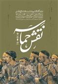 نقاشیهای نقش حماسه در موزه فلسطین