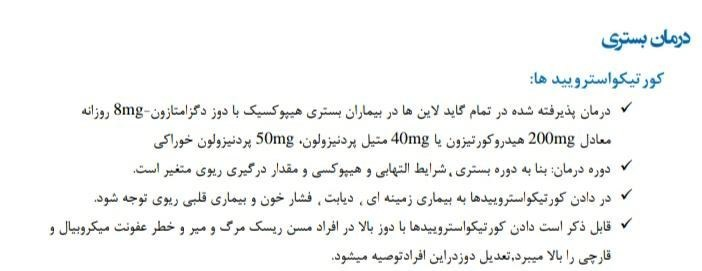 کرونا، وزارت بهداشت، بهداشت و درمان، سازمان غذا و دارو، قاچاق دارو، تجارت دارو،