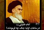 زمزمه جنگ-5|امام خمینی(ره) در ساعات اولیه جنگ چه فرمودند؟+موشنگرافی