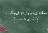 فیلم| محلههای معروف تهران چگونه نامگذاری شدهاند؟
