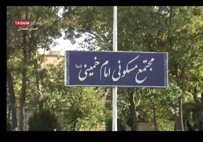 شرایط سخت زندگی در مجتمع امام خمینی همدان/ 540 خانوار گرفتار بی توجهی مسئولان شدهاند + فیلم