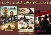 فیلمهای دفاع مقدس در ارمنستان اکران میشود
