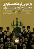 روایت فرهنگ سوگواری محرم در آستانه اربعین حسینی