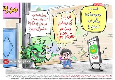 """کاریکاتور/ زنگ خطر """"سقوط سواد"""" نسل آینده ایران!/ """"آموزش مجازی"""" بلای جان دانشآموزان!"""