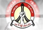 ائتلاف 14 فوریه بحرین انفجار تروریستی در افغانستان را محکوم کرد