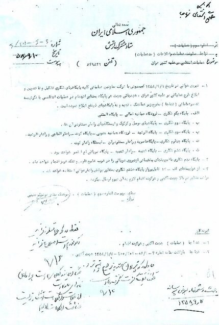 دفاع مقدس , آجا | ارتش | ارتش جمهوری اسلامی ایران , سپاه پاسداران | سپاه ,