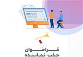 فراخوان جذب نماینده شرکت سایان کارت در استان مرکزی