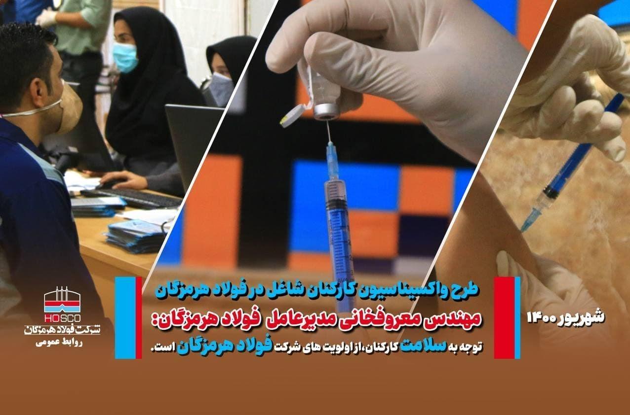 طرح واکسیناسیون کارکنان فولاد هرمزگان