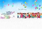 اعلام جزئیات دیگری از جشنواره کودکان و نوجوانان/ منتخبین «وب سری» را بشناسید
