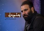 """امیر کرمانشاهی """"چشم به راه"""" را خواند + فیلم"""