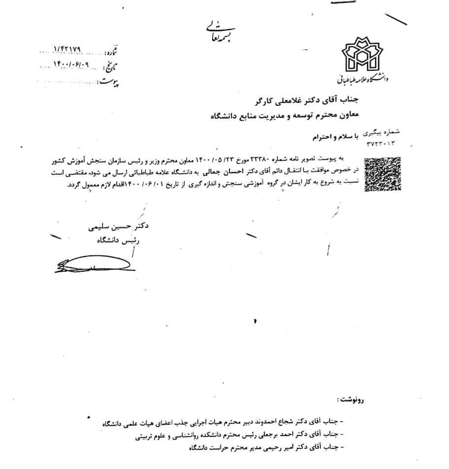 دانشگاه علامه طباطبایی (ره) , وزارت علوم ,