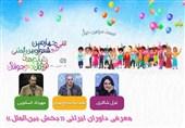 حضور بازیگرِ سلمان فارسی به عنوان داور جشنواره کودک + جزئیات
