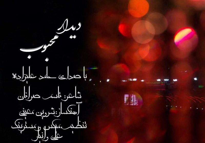 دیدار محبوب در اربعین حسینی با صدای حامد علیزاده