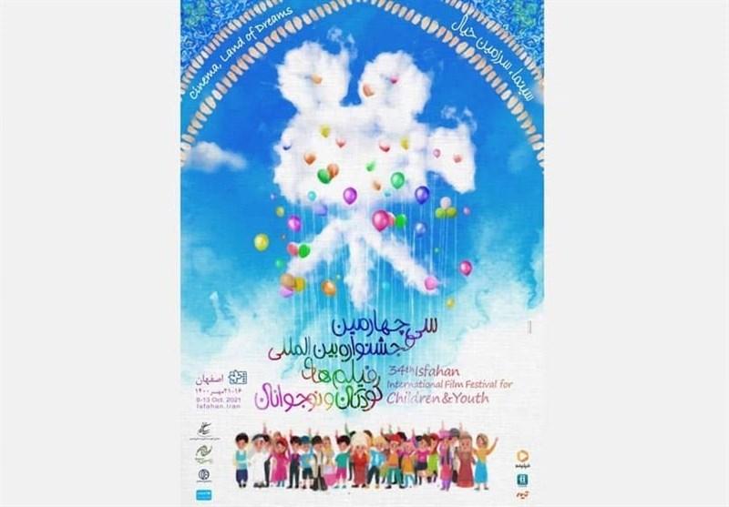 Int'l Children's Film Festival Announces 'Iranian Feature Film' Lineup