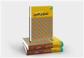 """ترجمه فارسی کتاب """"الفائق فی الاصول"""" چاپ شد"""