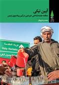 """کتاب """"مطالعه جامعهشناختی خیر دینی در آیین پیادهروی اربعین"""" منتشر شد"""