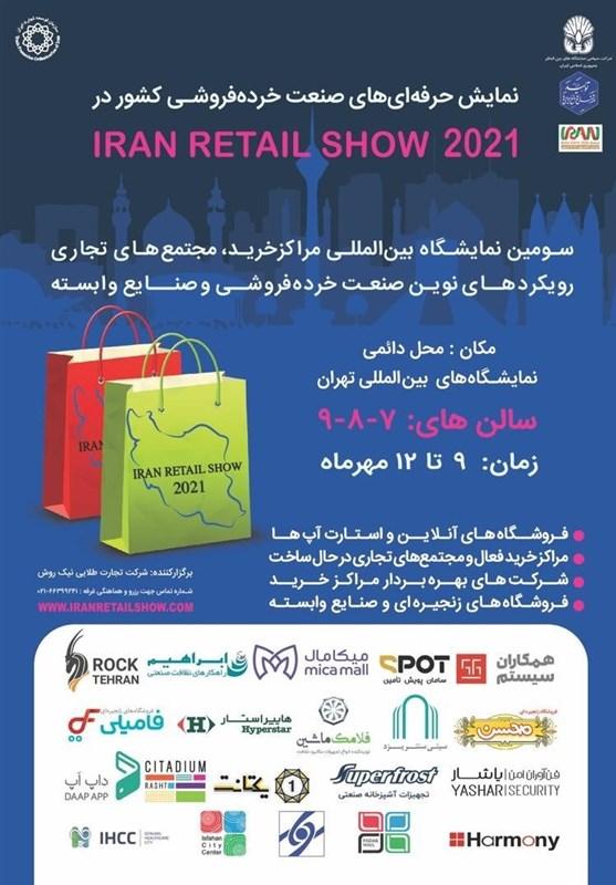 سومین نمایشگاه تخصصی مراکزخرید، مجتمعهای تجاری، رویکردهای نوین صنعت خردهفروشی و صنایع وابسته (Iran Retail Show2021)