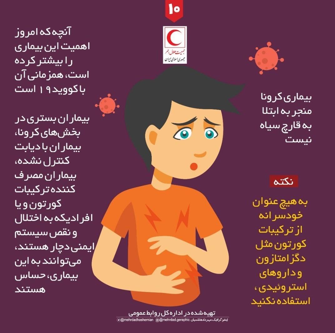 وزارت بهداشت , جمعیت هلال احمر ,