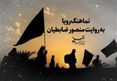 """نماهنگ """"رویا"""" به روایت منصور ضابطیان"""