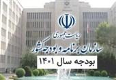 تاکید رئیس جمهور بر لحاظ دیدگاههای کارشناسیِ نهادهای نظارتی در تدوین بودجه 1401