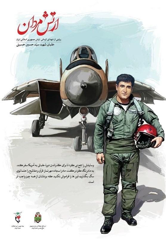 ارتش , استان کرمان , شهید ,