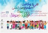 فیلمهای جشنواره بینالمللی کودک در مشهدمقدس اکران میشود