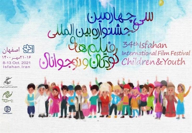 اسامی 16 فیلم بخش مسابقه «پویانمایی کوتاه» جشنواره فیلم کودکان و نوجوانان 34 اعلام شد
