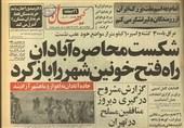چهل سال پس از شکست حصر آبادان| چرا فرمان امام بعد از 11 ماه عملیاتی شد؟