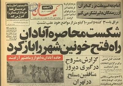 چهل سال پس از شکست حصر آبادان| چرا فرمان امام بعد از ۱۱ ماه عملیاتی شد؟