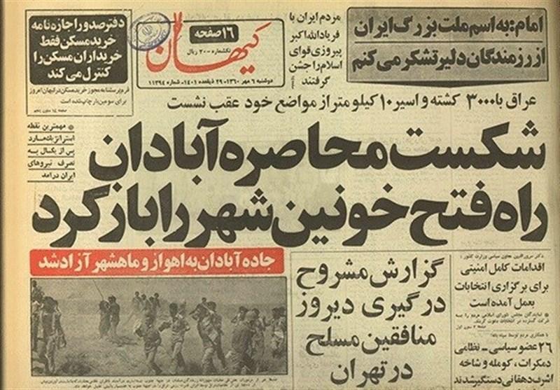 چهل سال پس از شکست حصر آبادان  چرا فرمان امام بعد از 11 ماه عملیاتی شد؟