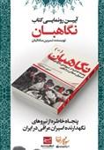 شنبه؛ رونمایی از «نگاهبان» در خبرگزاری تسنیم/ 50 روایت ناشنیده از نیروهای نگهدارنده اسیران عراقی در ایران