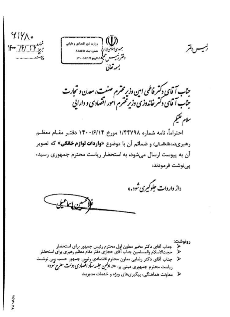 آخرین تصمیم درباره واردات لوازم خانگی/دستور ویژه رییسجمهور به وزرای صمت و اقتصاد