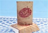 «نسخه محرمانه» شاعر یزدی در میان نامزدهای «جایزه قیصر امینپور» قرار گرفت