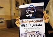 تظاهرات بحرینیها در محکومیت سفر وزیر خارجه اسرائیل