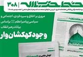 خط حزبالله 308 | وجود کهکشانوار