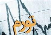 تورم نقطه ای مهر ماه 4.5 واحد کاهش یافت