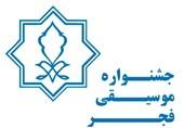 فراخوان بخش غیر رقابتی جشنواره موسیقی فجر منتشر شد