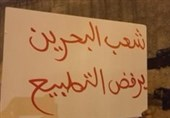 ادامه تظاهرات بحرینیها در اعتراض به عادیسازی روابط با اسرائیل
