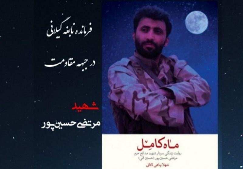 روایت تسنیم از نابغه گیلانی جبهه مقاومت/ شهید «حسین قمی» چگونه ژنرالهای روسی را شگفتزده کرد؟ + فیلم