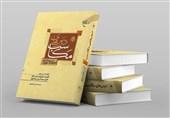 """جلد چهارم کتاب """"درسهای مکاسب"""" منتشر شد"""