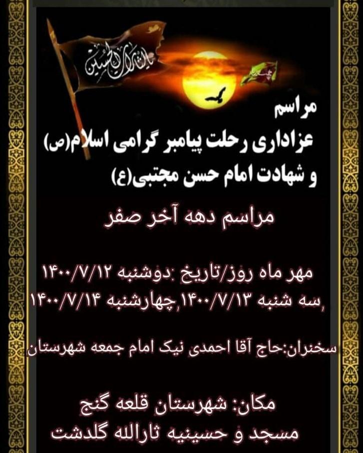 استان کرمان , عزاداری , هیئت ,