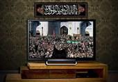 نگاهی به حسینیه تلویزیون در روزهای پایانی صفر/ از تشرف و مخاطب خاص تا پخش نسخه سینمایی سریالهای ماندگار