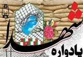 نخستین یادواره ملی شهدای ورزشکار به میزبانی شیراز برگزار میشود