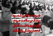 فیلم| ضربه سنگین کمبود پزشک بر سلامت مردم؛ وزارت بهداشت قفل انحصار پزشکی را بشکند