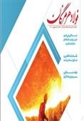 انتشار پنجاه و نهمین شماره از خبرنامه داخلی شرکت فولاد هرمزگان
