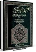 کتابی جامع دربارۀ تاریخ زندگانی امام رضا (ع) + دریافت کتاب
