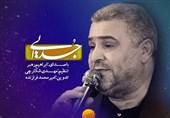 """نماهنگ شنیدنی و ترکی «جدایی» با صدای """"ابراهیم رهبر"""""""