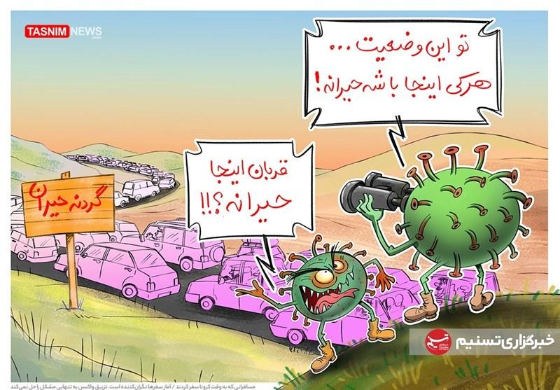 کاریکاتور/ مسافرانی که به وقت کرونا سفر کردند / تزریق واکسن به تنهایی مشکل را حل نمیکند