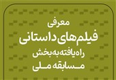 معرفی آثار داستانی سیوهشتمین جشنواره بینالمللی فیلم کوتاه تهران